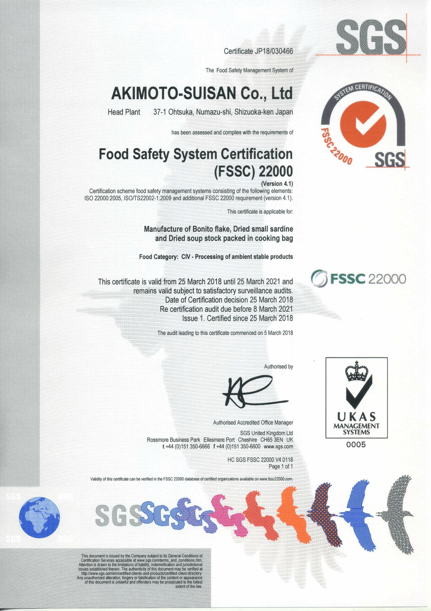 FSSC22000審査登録書